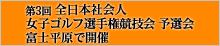 第3回全日本社会人女子ゴルフ選手権競技会予選会 富士平原で開催