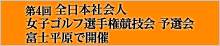 第4回全日本社会人女子ゴルフ選手権競技会予選会 富士平原で開催