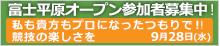 富士平原オープン