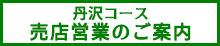 丹沢コース売店営業変更